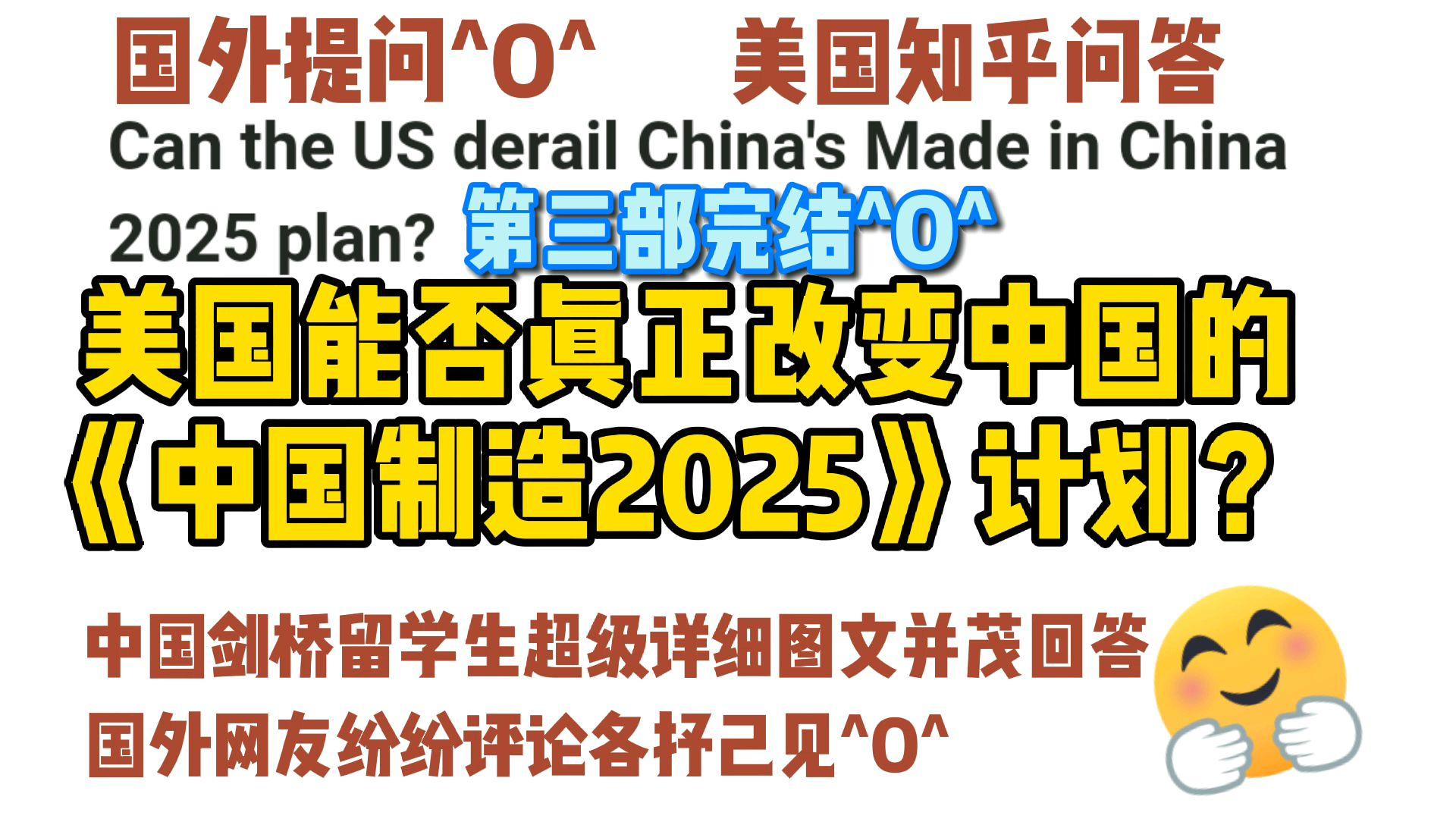 美国知乎,美国能否真正改变中国的《中国制造2025》计划?中国剑桥留学生超级详细图文并茂回答第三部