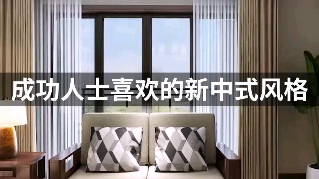 成功人士喜欢的新中式风格