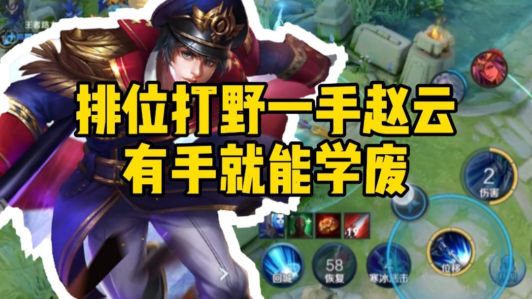 王者新赛季赵云撸翻一切打野