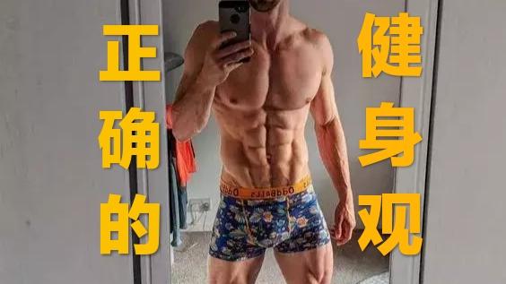 【夏日蕉易战】什么是正确的健身观?【点赞过一百下期更新湿气】