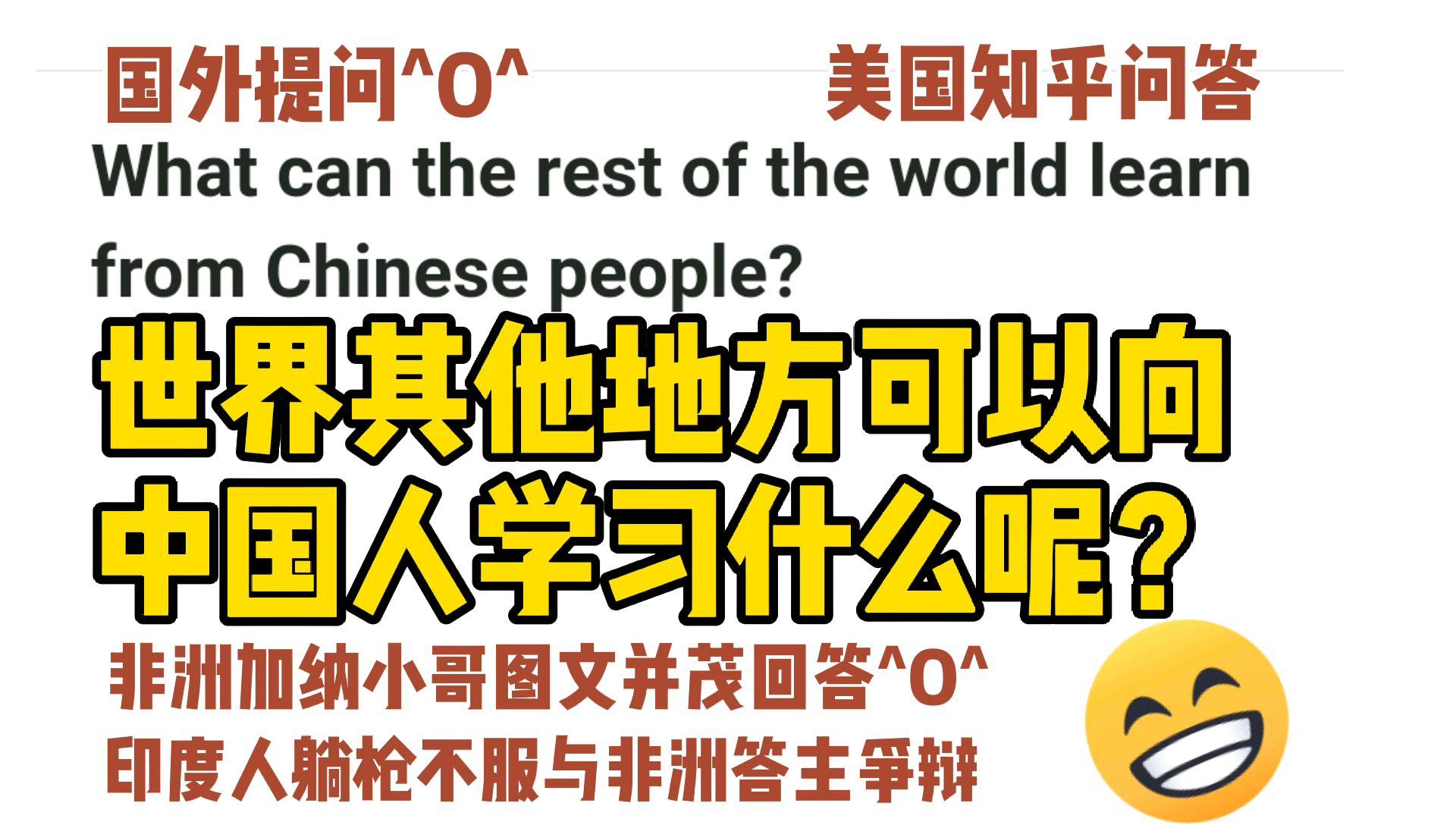 美国知乎,世界其他地方可以向中国人学习什么呢?非洲加纳小哥图文并茂回答印度人不服来辩^O^