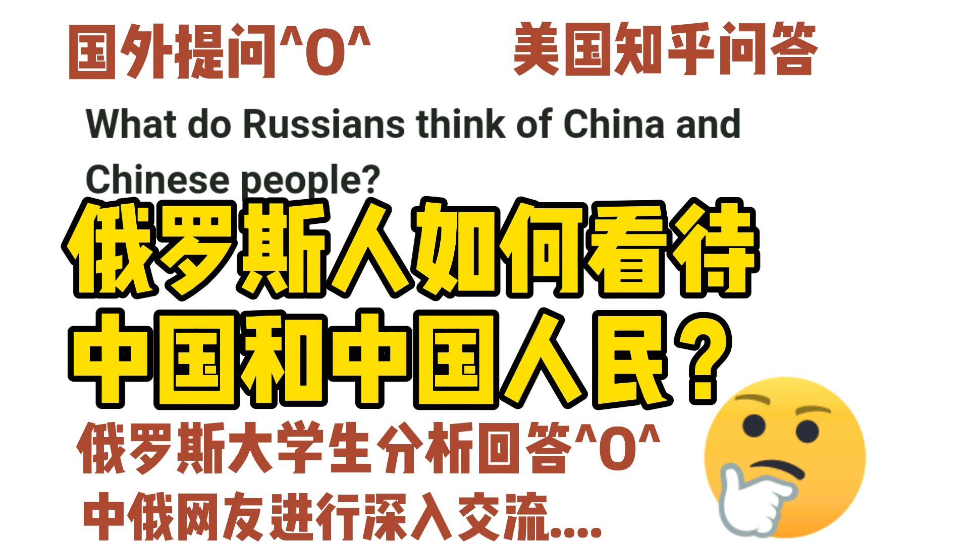 美国知乎,俄罗斯人如何看待中国和中国人民?俄罗斯大学生分析回答,中俄网友深入交流,印度美国网友乱入