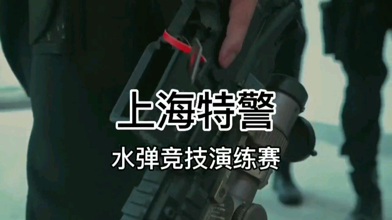 上海特警水弹竞技演练