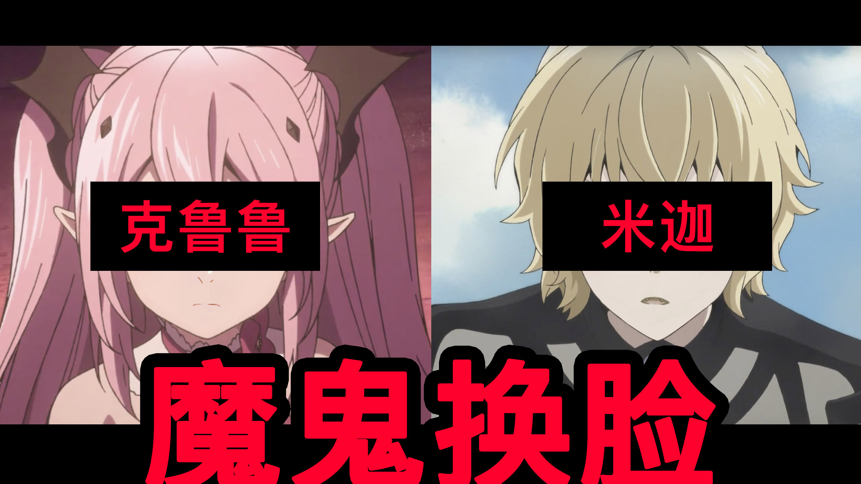 【魔鬼换脸】克鲁鲁与米迦!!!