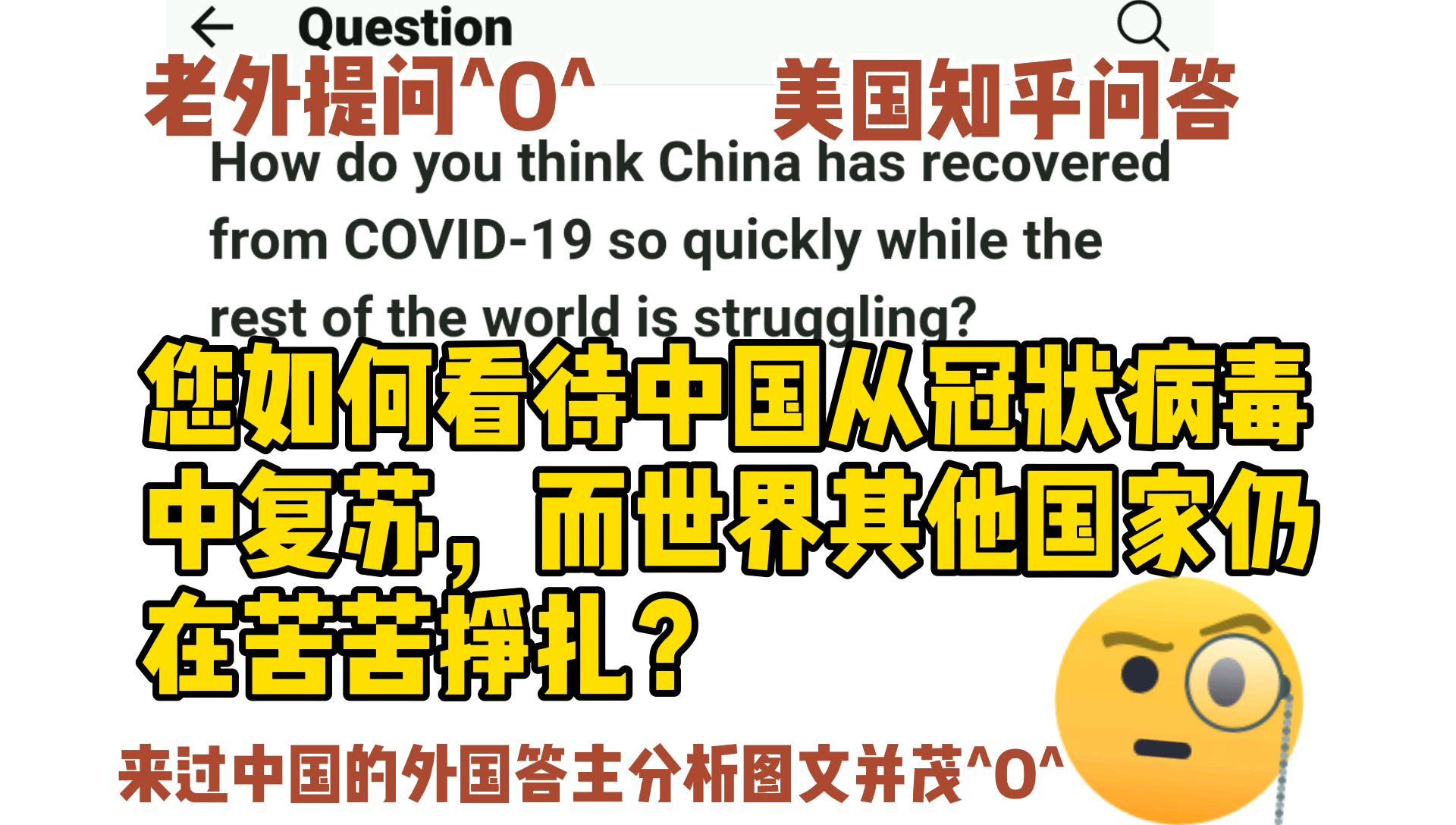 美国知乎,您如何看待中国如何从冠状病毒中复苏,而世界其他国家仍在苦苦挣扎?来过中国的答主图文并茂分析