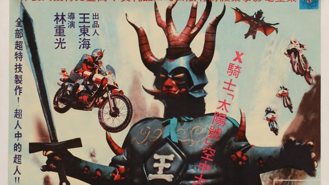 【特摄】中国版假面骑士 闪电五骑士对齐武帝王