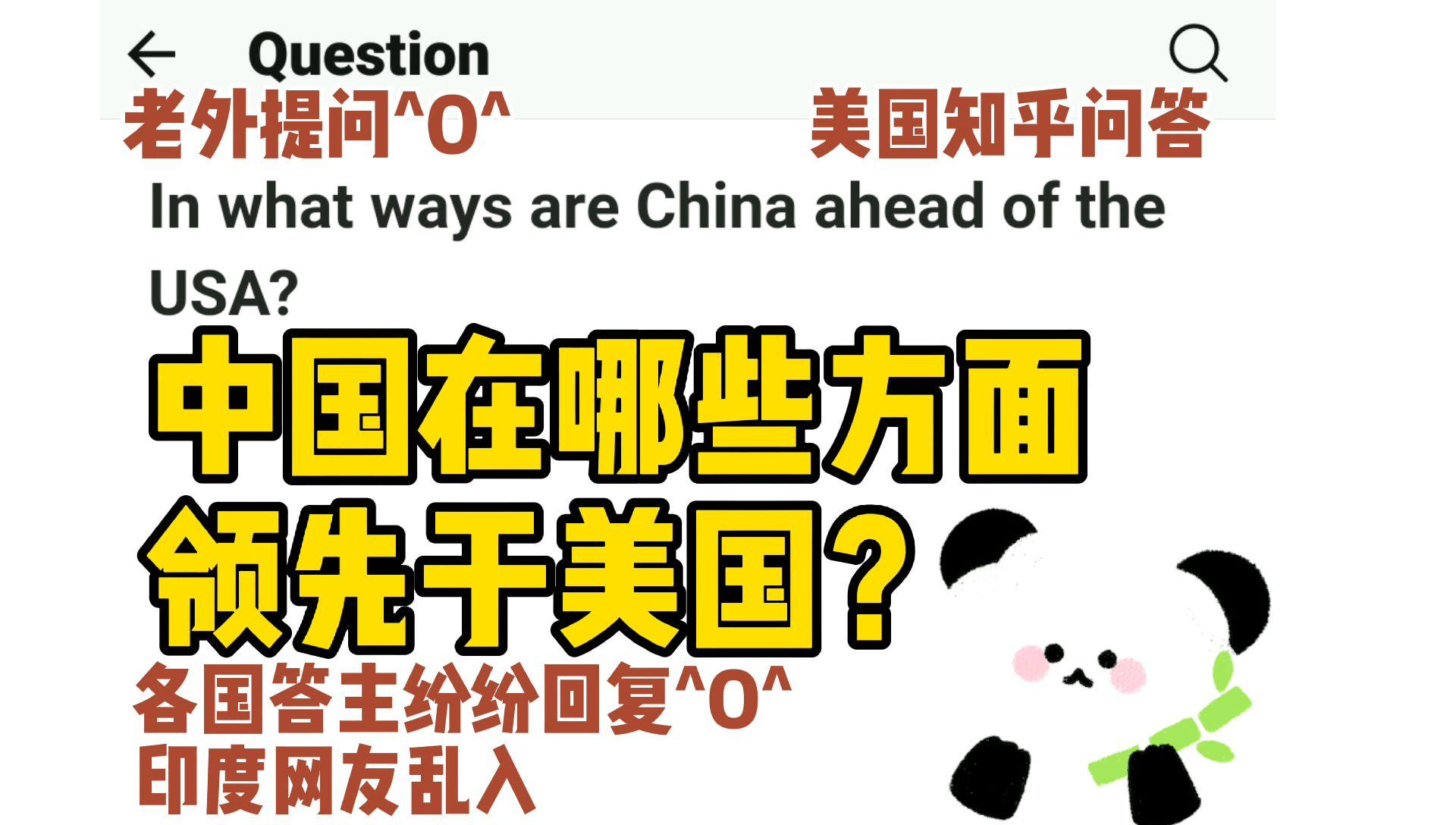美国知乎,中国在哪些方面领先于美国?各国答主纷纷回复^O^印度网友乱入