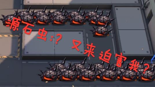 [明日方舟]  大型源石虫死亡现场