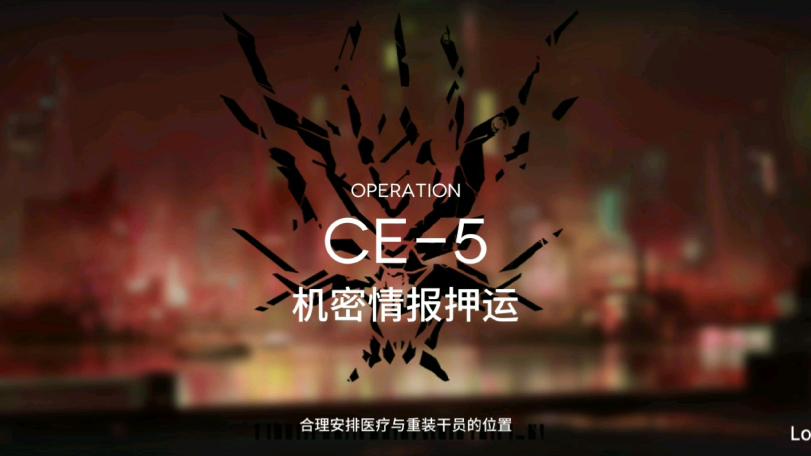 [明日方舟]当CE—5场上只有一个干员时,博士恢复了记忆