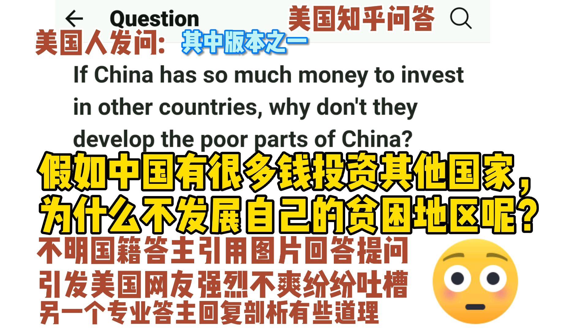 美国知乎,假如中国有很多钱投资其他国家,为什么不发展自己的贫困地区?不明国籍答主回答引发美网友吐槽