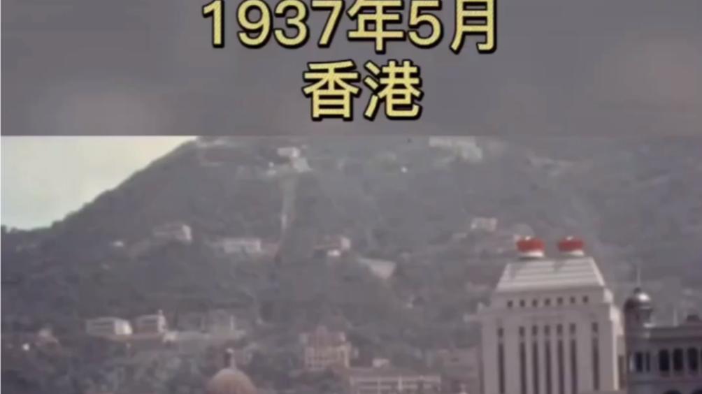 1937年的香港 【Ai着色高清修复版】