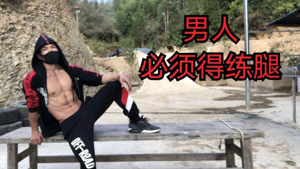 男人不练腿,生活难美满,分享在家有效腿部力量训练