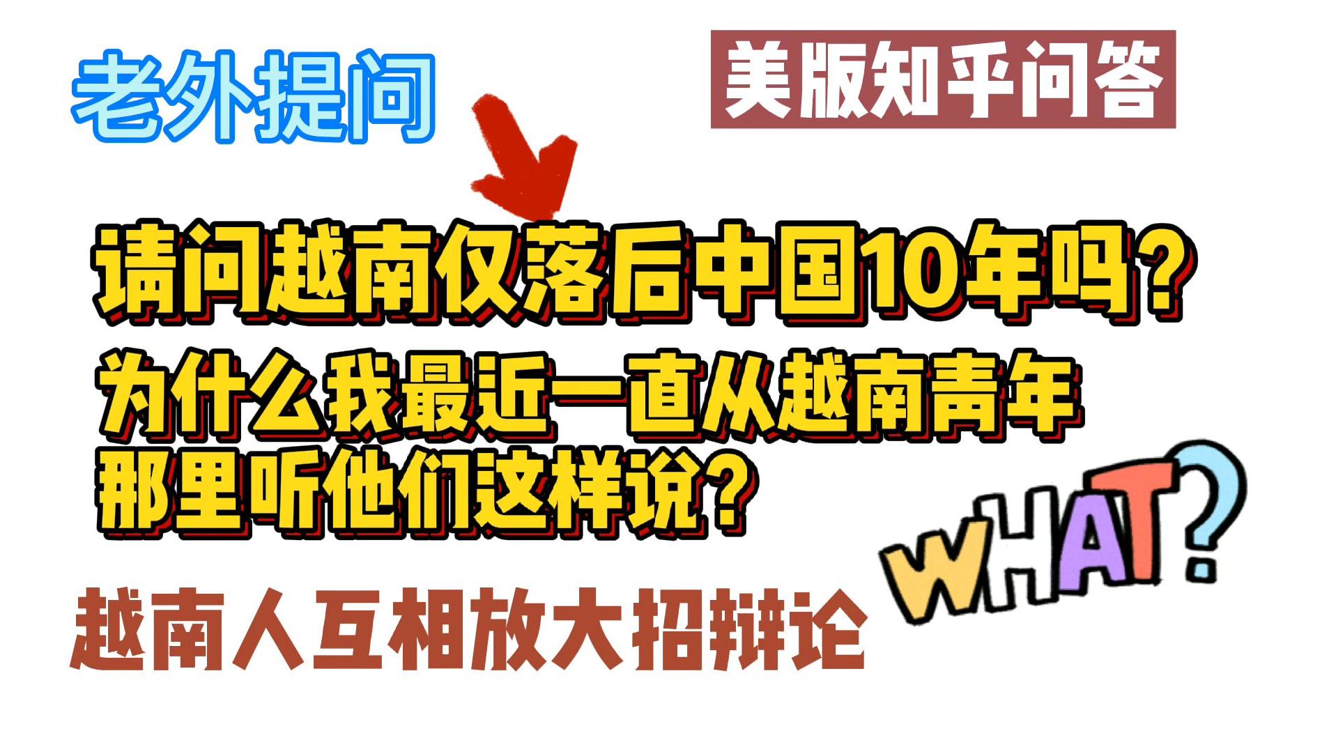 美国知乎,老外问请问越南仅落后中国10年吗?为什么我最近一直从越南青年那里听他们这样说?越南网友互撕