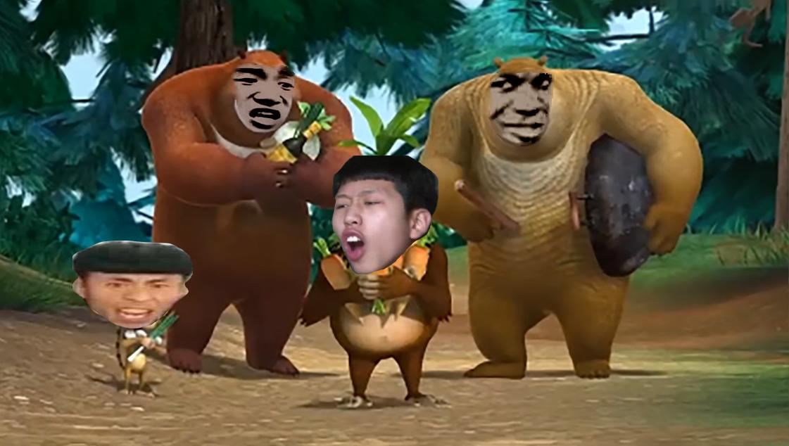 熊出没鬼畜配音 奥力给火锅(完结篇)