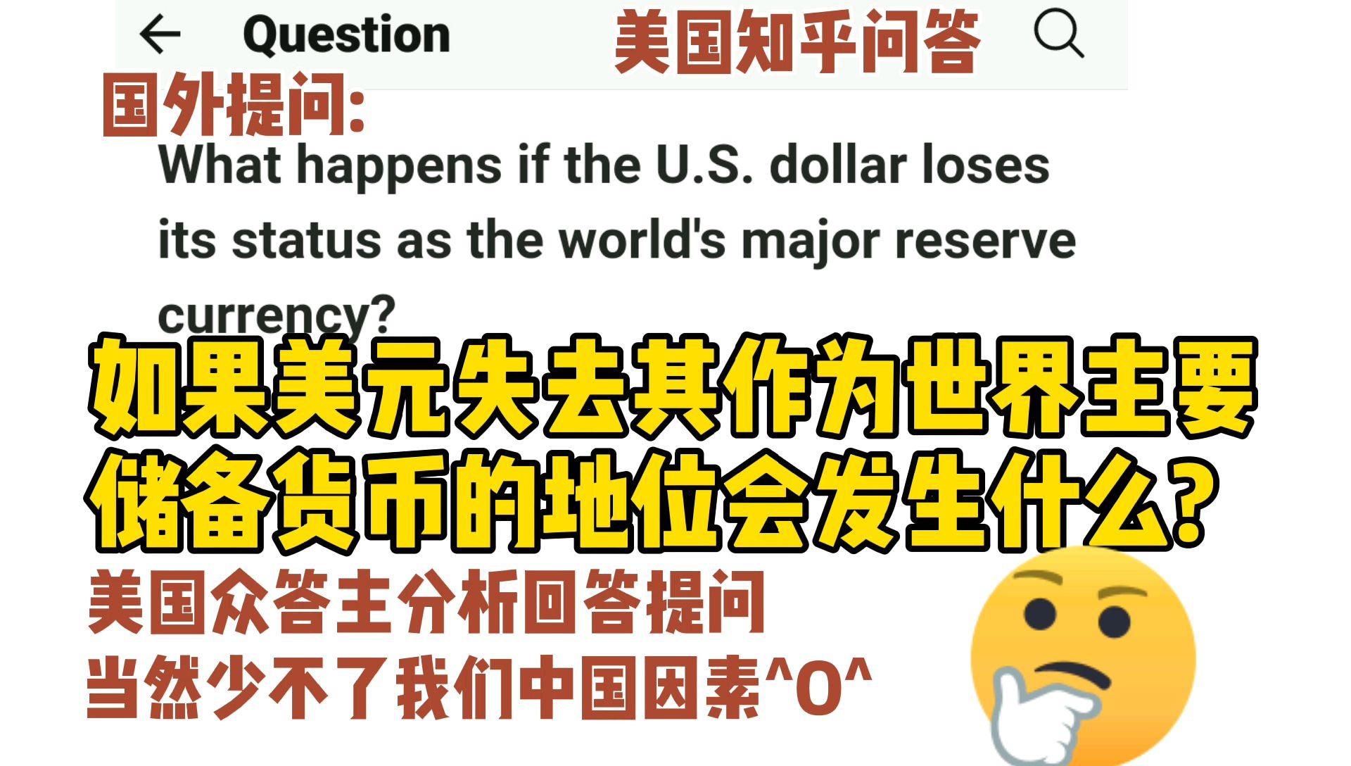 美国知乎,如果美国失去其作为世界主要储备货币地位会发生什么?美国众答主分析回答提问当然少不了中国因素