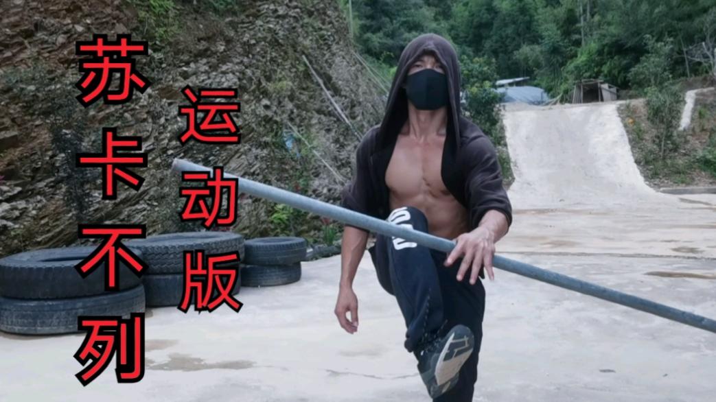 极限运动结合自由舞,农村人的不一样健身训练