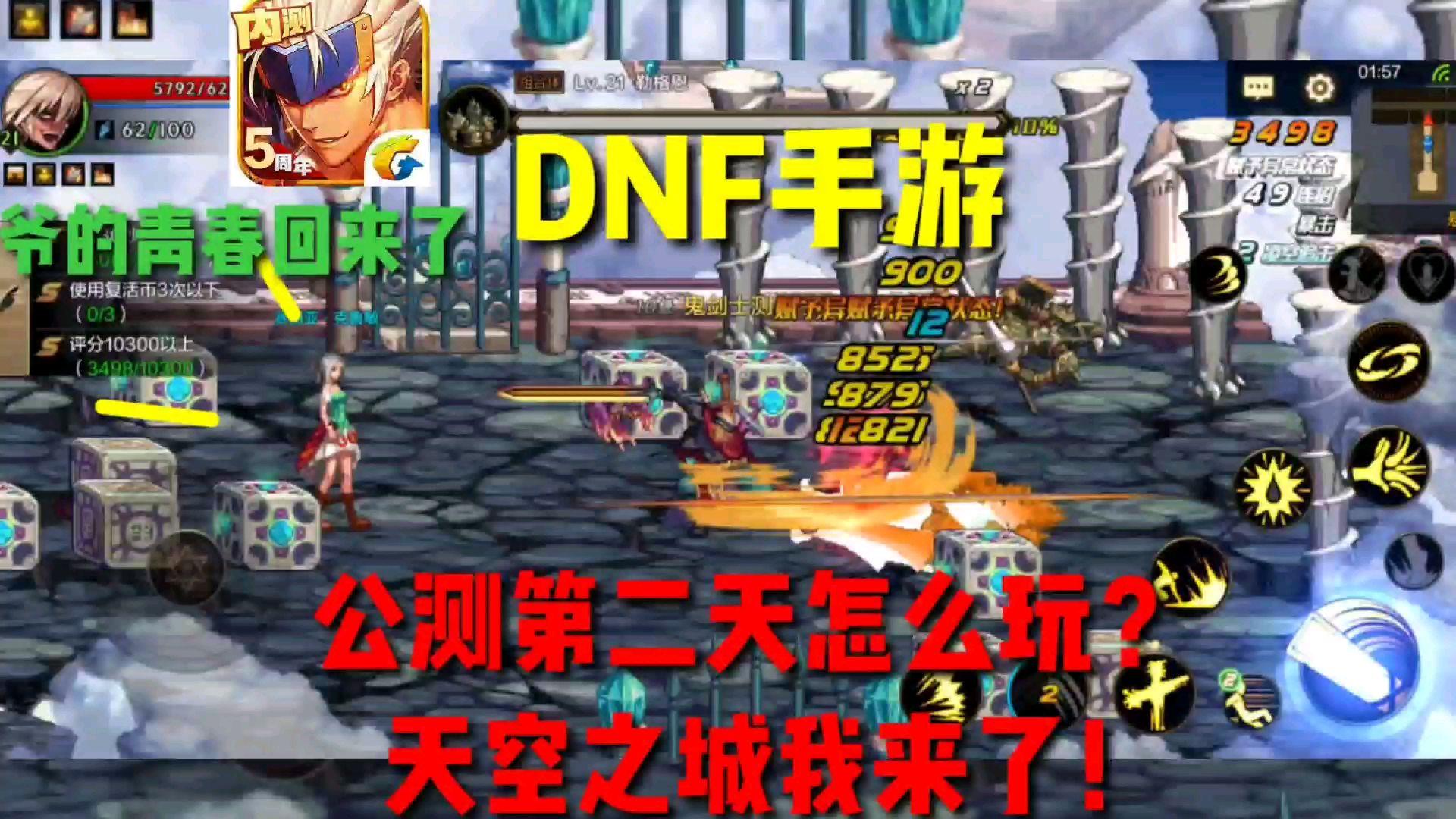 【DNF手游】公测上线的第二天怎么玩?干货分享,公测快人一步!