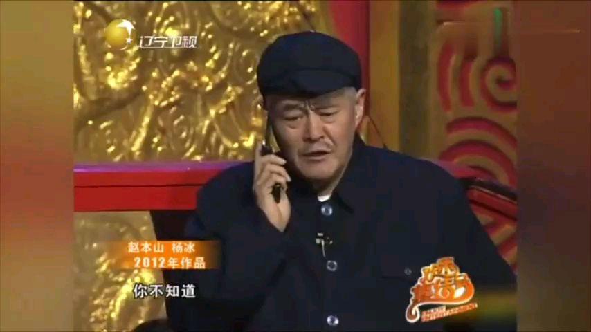 赵本山未上春晚爆笑小品!估计很少人看过!