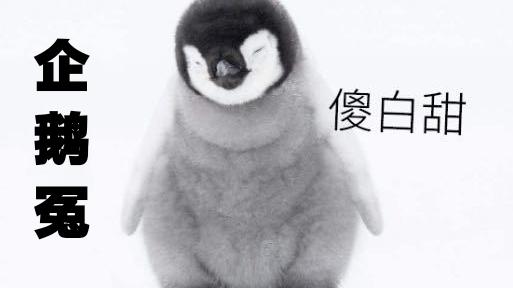 【腾讯】企鹅冤