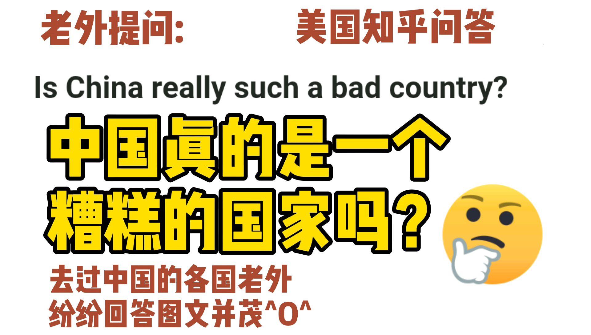 美国知乎,中国真的是一个糟糕的国家吗?去过中国的各国老外纷纷回答图文并茂^O^