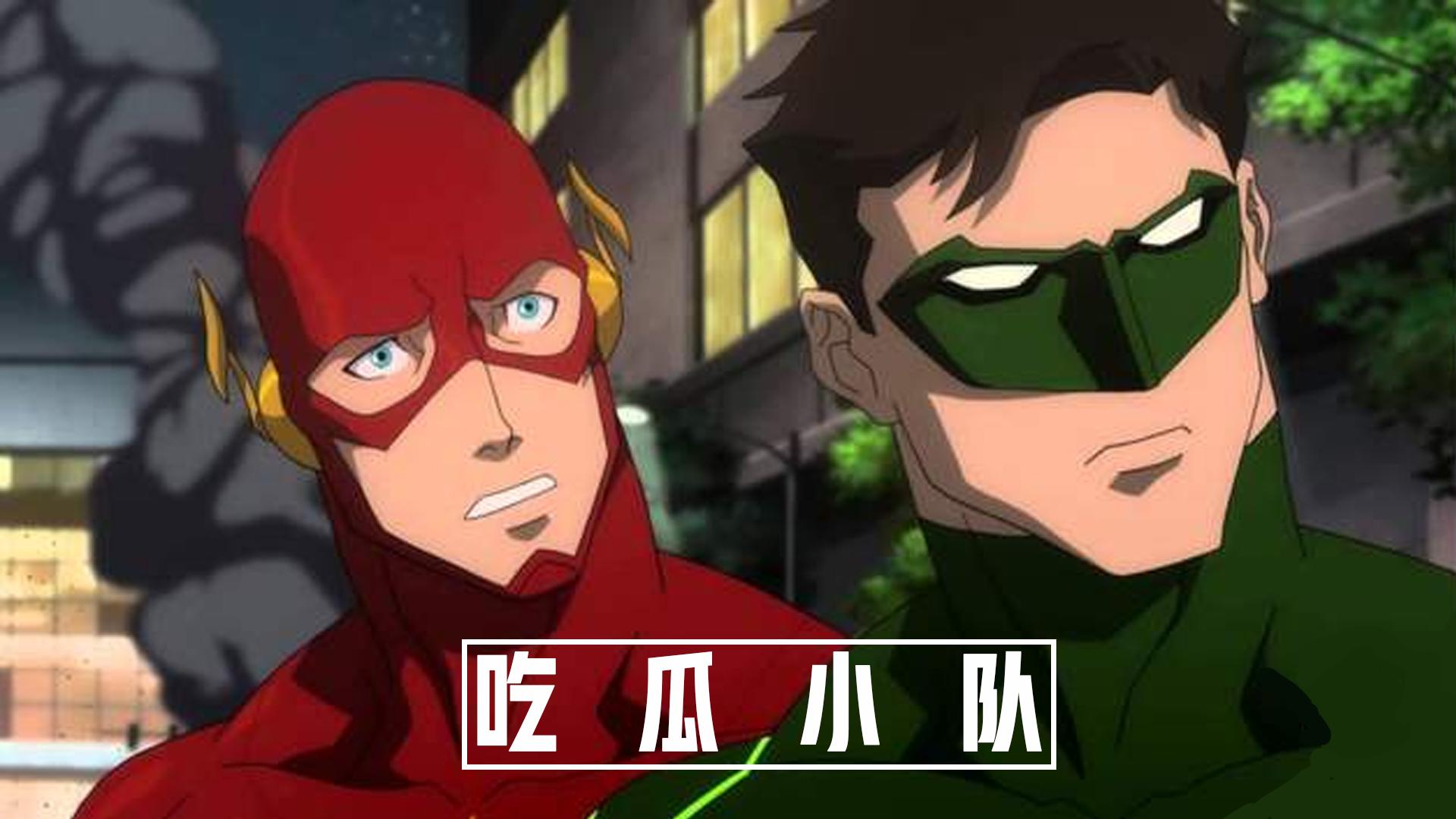 【2020高考应援】:哥谭高考季,正义联盟神仙斗法,谁知钢骨早已看穿一切!