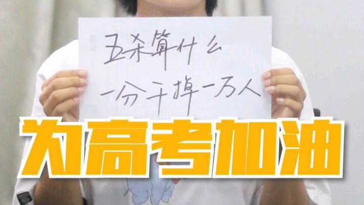 怀梦想,致远方,江西财经大学工商管理学院EDP中心为全国高考生加油!