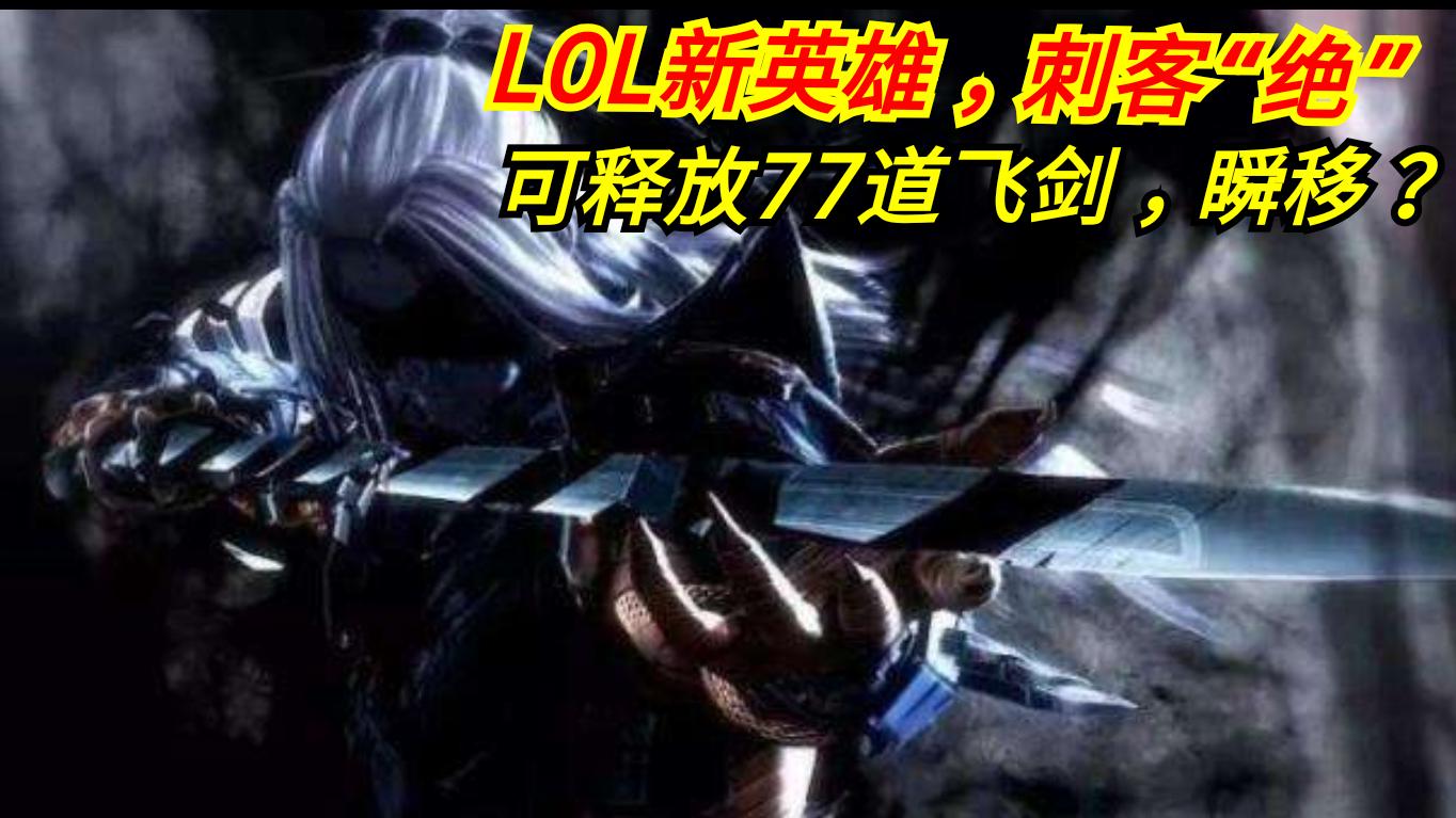"""LOL新英雄,刺客""""绝"""",可释放77道飞剑,瞬移,技能介绍,来自东方的御剑客!【LOL】【英雄联盟"""