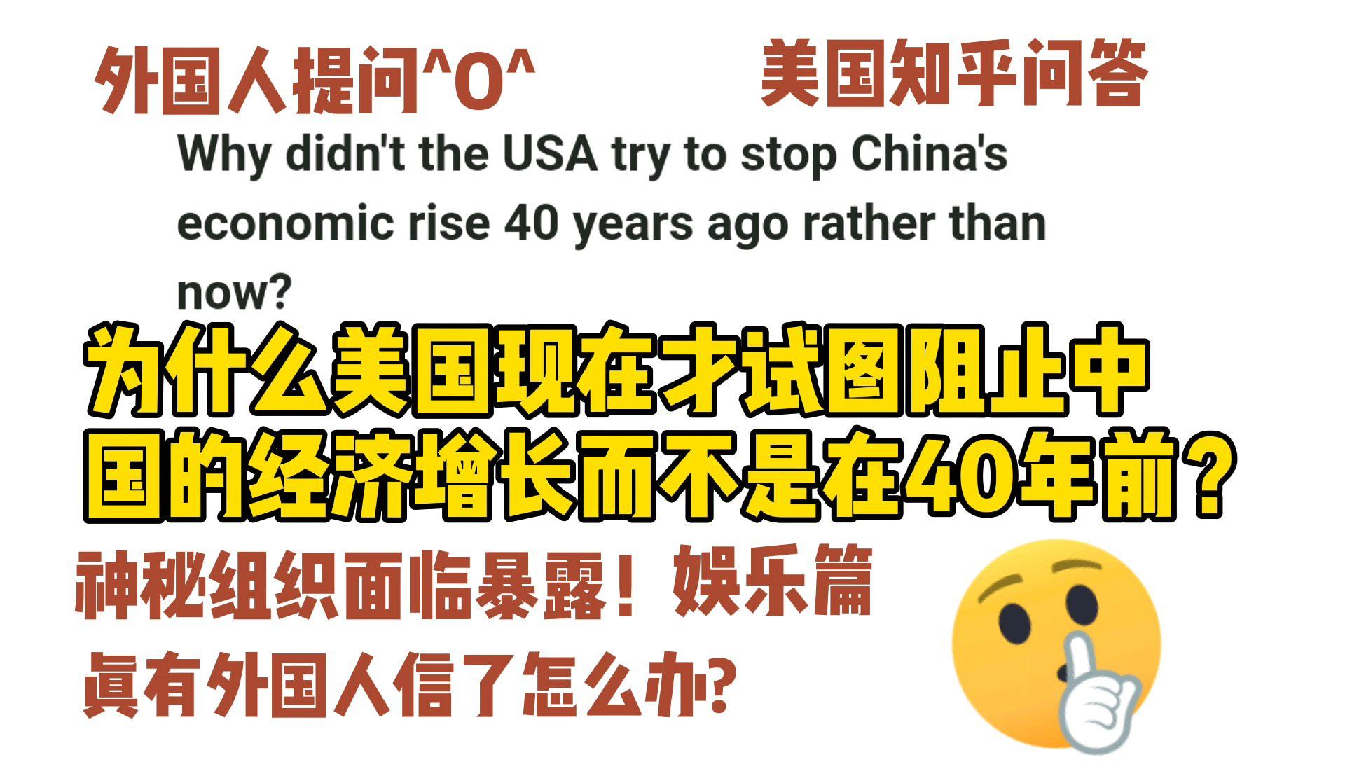 美国知乎,为什么美国现在才试图阻止中国的经济增长而不是在40年前?