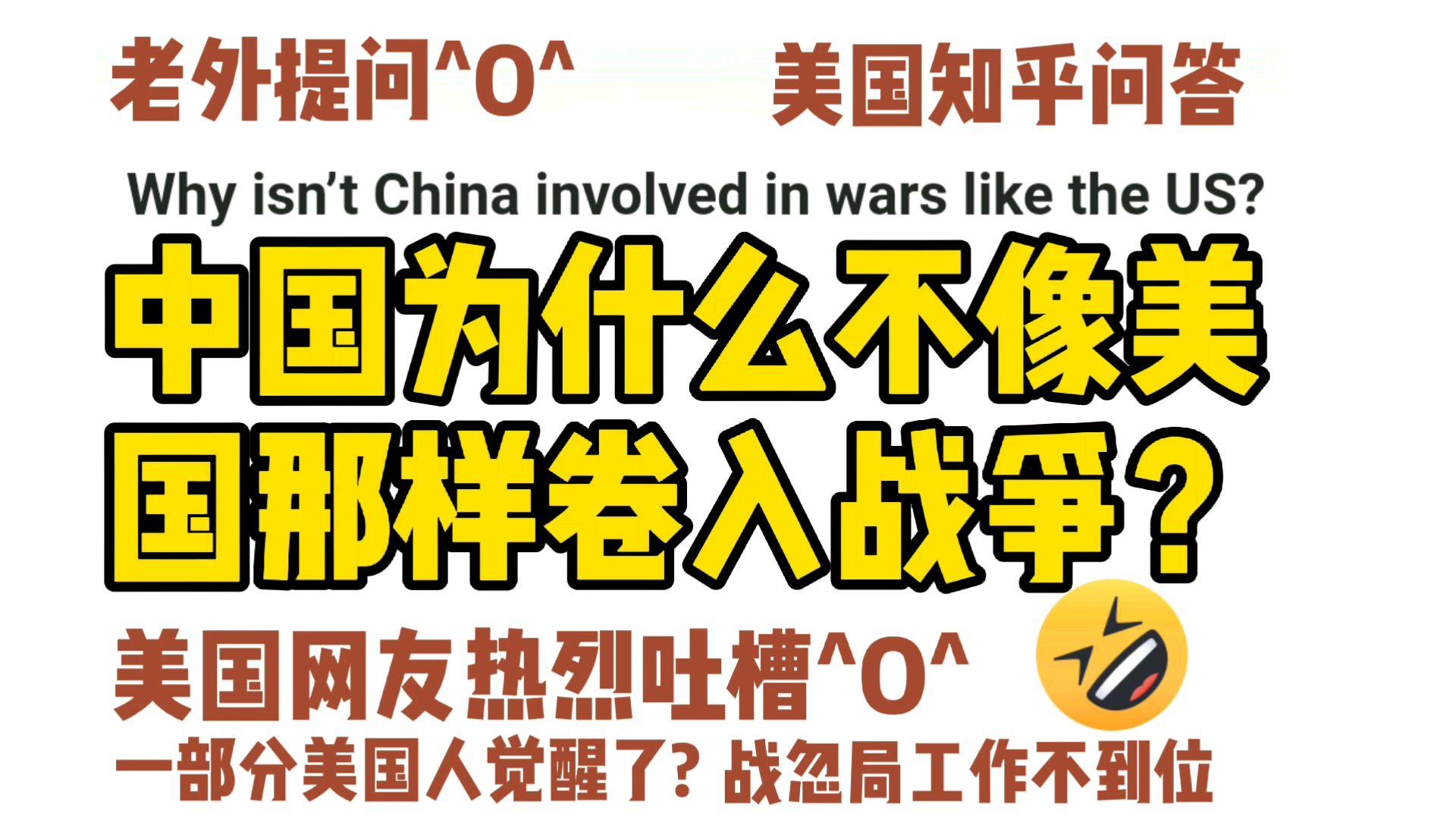 美国知乎,中国为什么不像美国那样卷入战争?美国网友热烈吐槽^O^,部分美国人觉醒了?