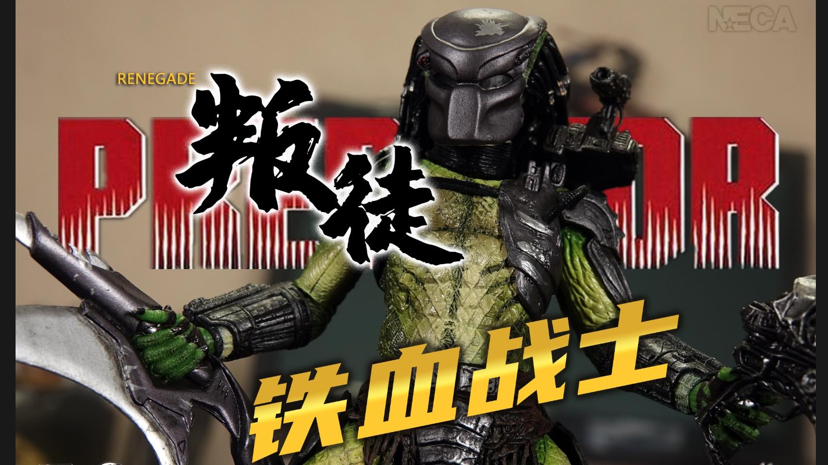 【为爱而生】NECA 叛徒铁血 铁血战士 13波 奶咖 RENEGADE