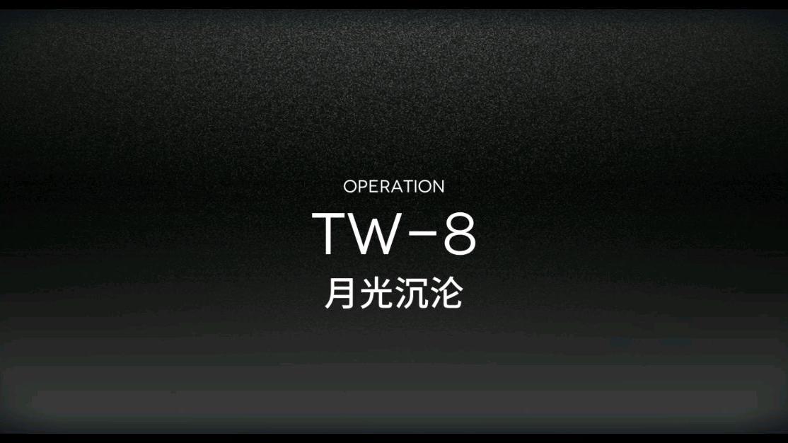 TW-8六人阵容,可拿搜查令