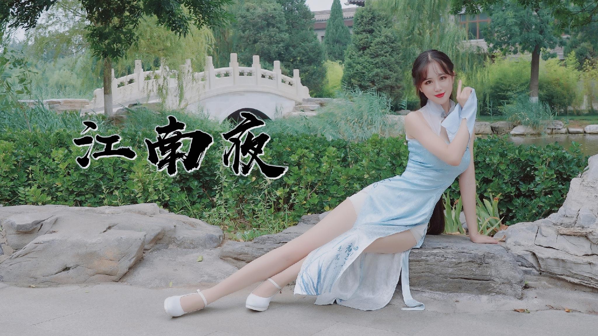【郁漓】❀江南夜❀感受夏天的一抹清凉
