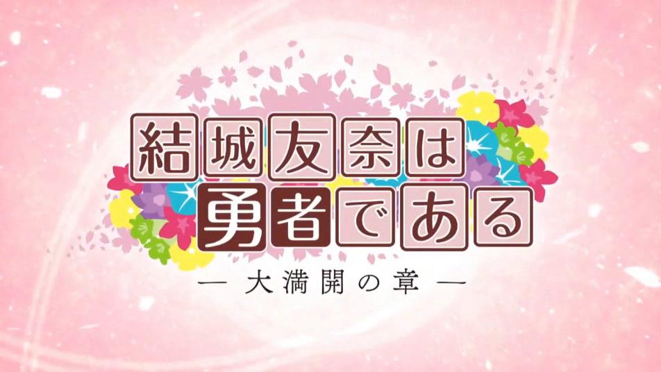 【结城友奈是勇者】新作「大满开之章」动画制作决定PV