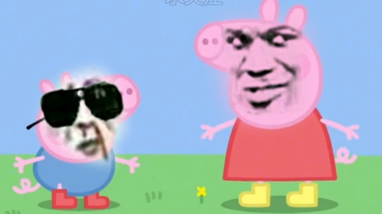 鬼畜配音小猪佩奇p3