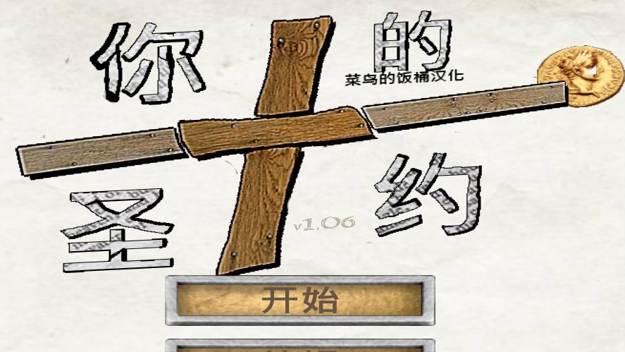 你的圣约V1.060汉化版发布