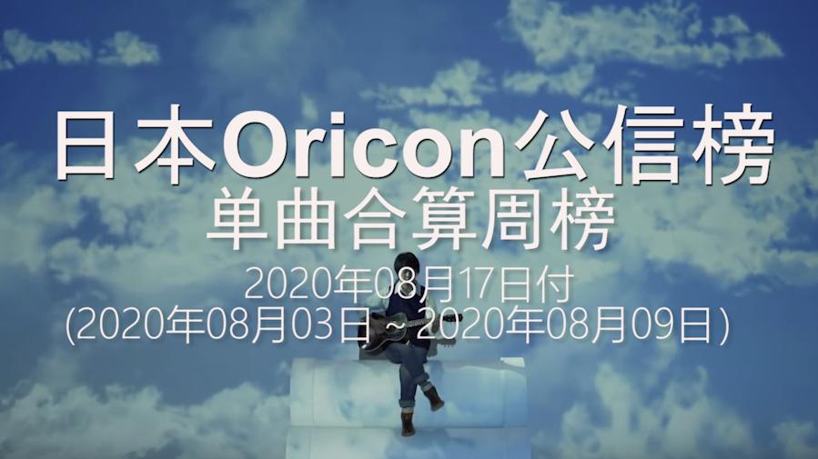 【夏日蕉易战】日本Oricon公信榜单曲合算周榜Rank25(20.08.03-20.08.09)