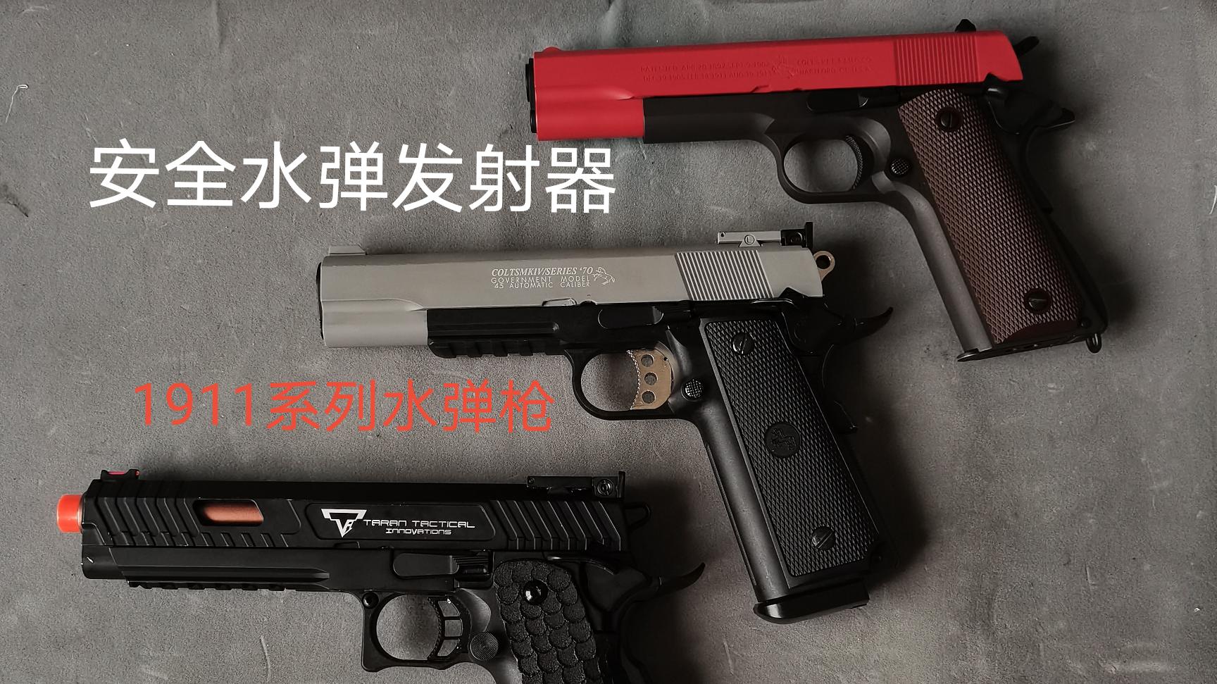 忽必烈p4 /mst2011 /m1水弹枪m1911系列简评及