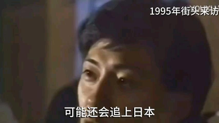 1995年的街头采访:你认为21世纪的中国是什么样子的?