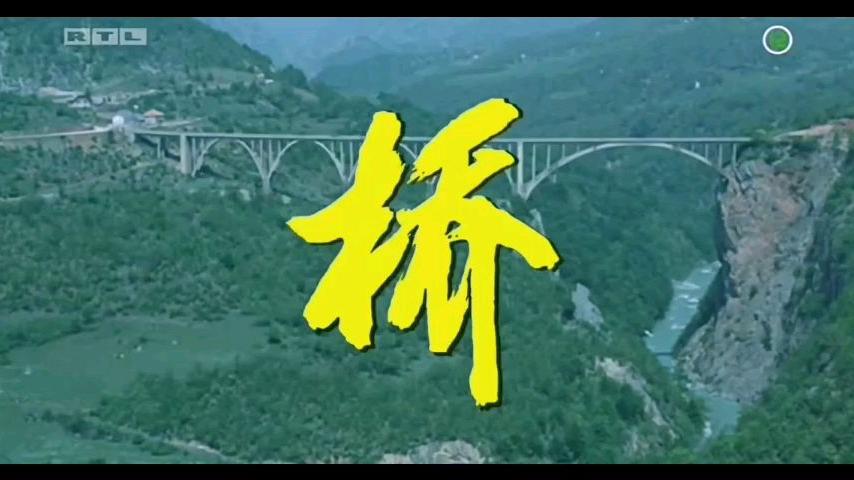 【影视剪辑】《啊朋友再见》原作电影:《桥》