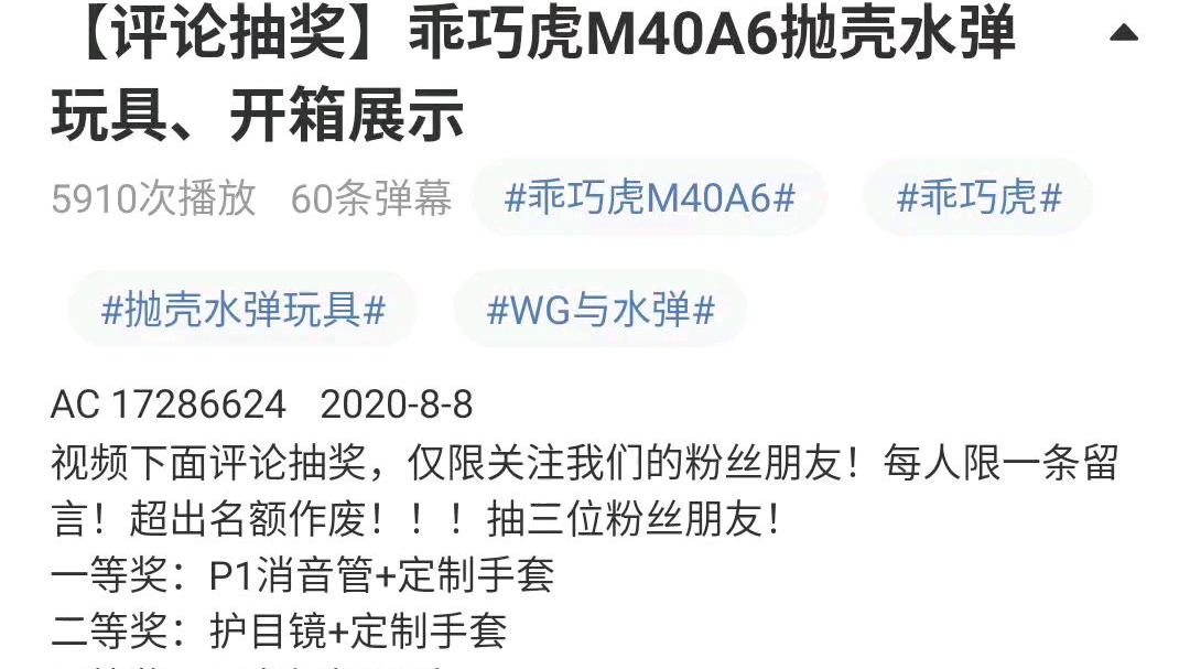【开奖】2020.8.8评论抽奖结果,恭喜112、152、150楼层的粉丝朋友!