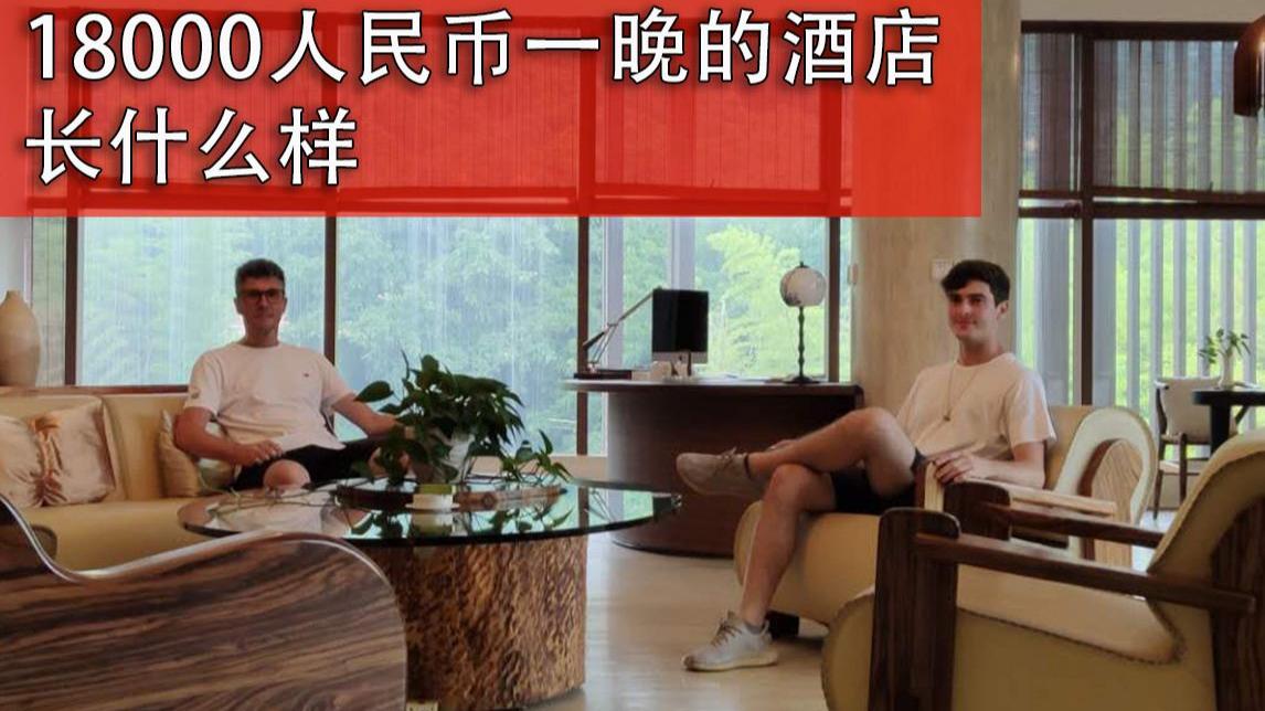 英国父子体验重庆¥18800一晚的酒店!全程都是:OMG!