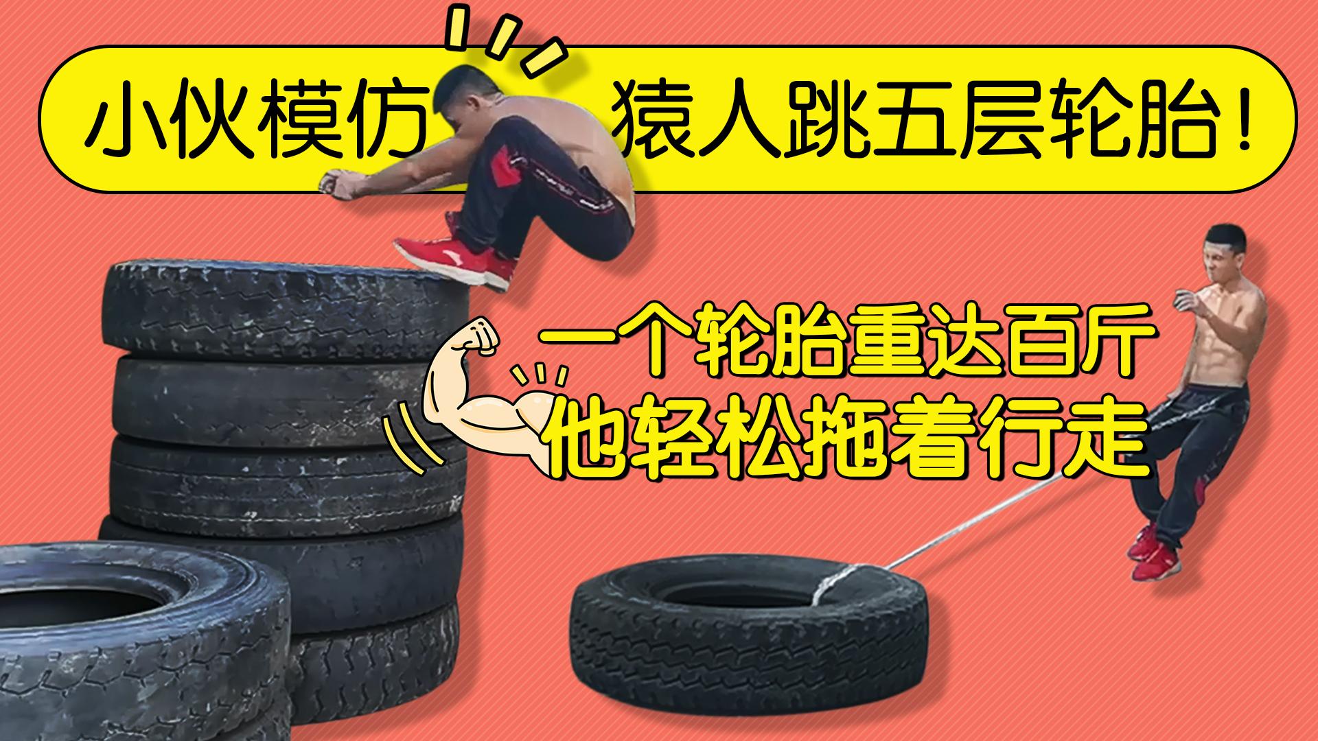 农村小伙挑战人类极限!回收一堆百斤轮胎,玩出健身器械的效果