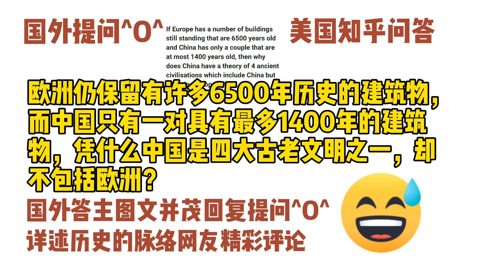 美国知乎,欧洲仍有6500年历史的建筑物而中国只有1400年,凭啥中国是四大文明之一,却不包括欧洲?