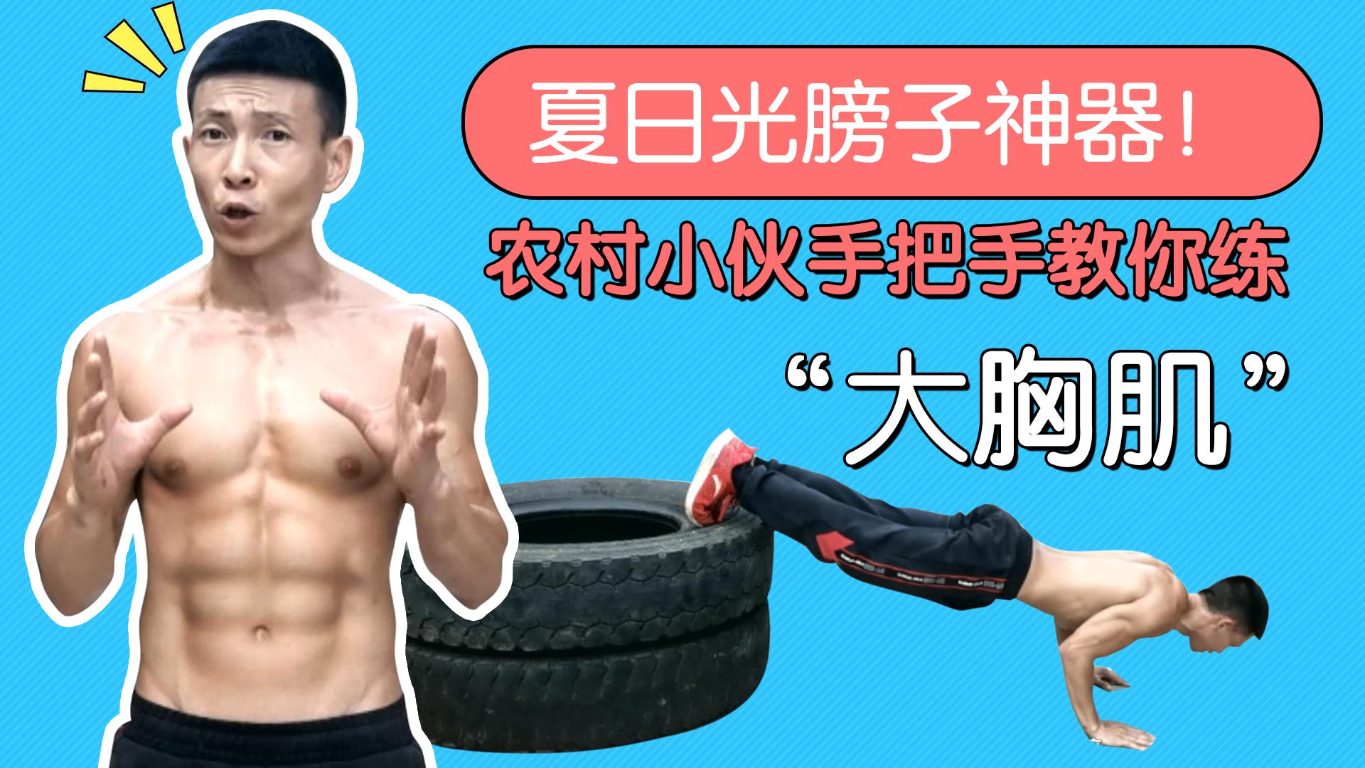 俯卧撑如何有效训练胸肌,注意两个细节,大大提升训练效果