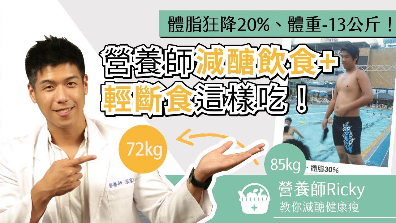 体脂狂降20%、体重-13公斤!营养师Ricky减醣饮食+轻断食这样吃