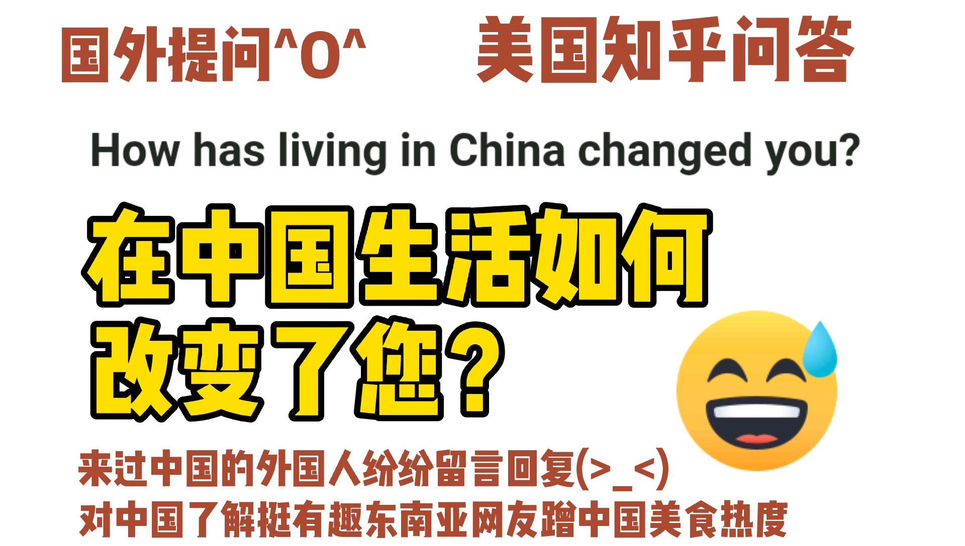 美国知乎,请问在中国的生活如何改变了您?来过中国的外国网友纷纷回复提问,东南亚网友来蹭中国美食热度