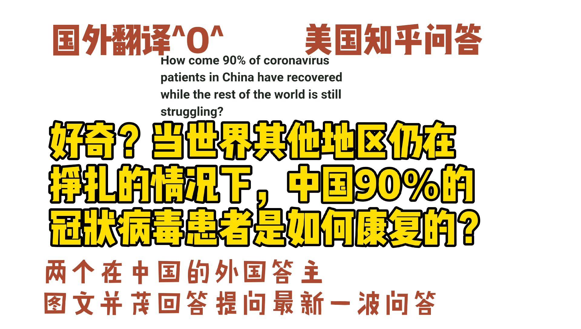 美国知乎,好奇?当世界其他地区仍在挣扎的情况下,中国90%的冠状病毒患者是如何康复的?是两个国外答主