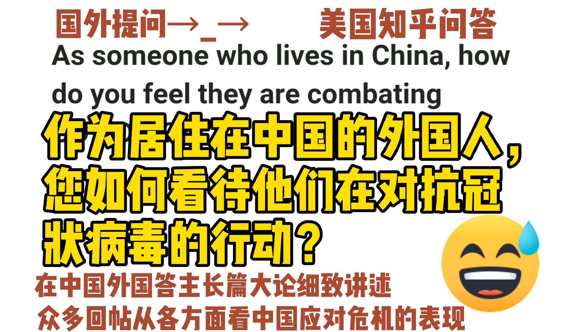 美国知乎,作为居住在中国的外国人,您如何看待他们在对抗冠状病毒中的行动?在中国的外国答主长篇大论讲述