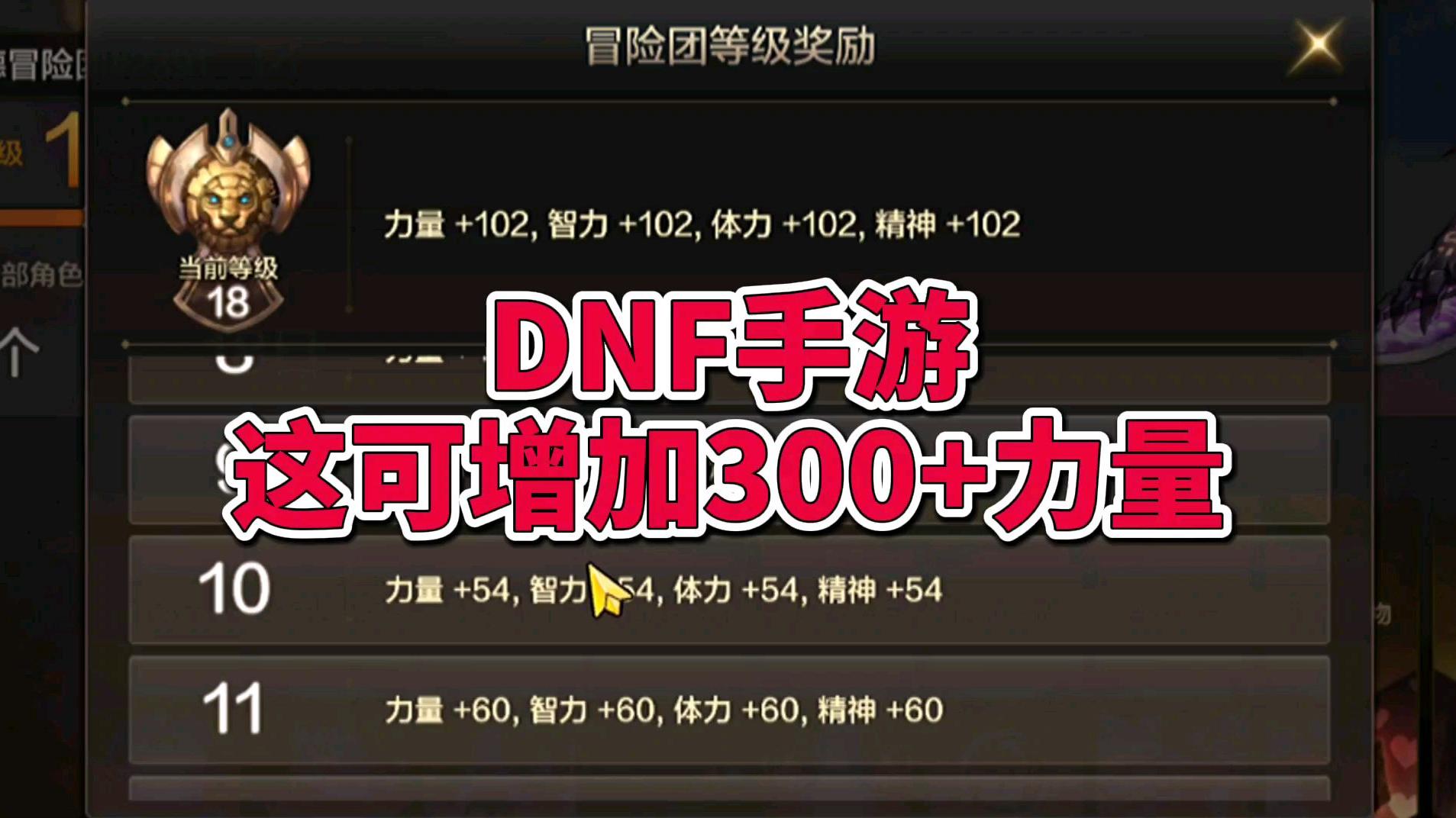 DNF手游:冒险团系统太强了,搬砖党的春天来了。