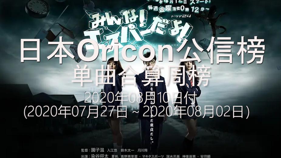 【不一样的O榜】日本Oricon公信榜单曲合算周榜Rank25(20.07.27-20.08.02)